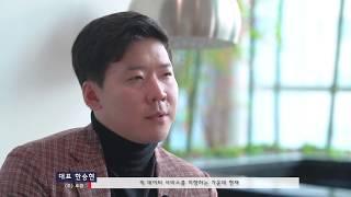 인천창조경제혁신센터 보육기업 성공스토리 - 로완
