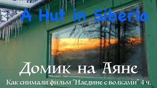 Домик на Аяне 4 ч. / A Hut in Siberia