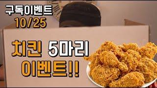 10/25 치킨 5마리 이벤트 소리를 듣고 음식을 맞춰라~!! 리얼사운드  social eating Mukbang(Eating Show)