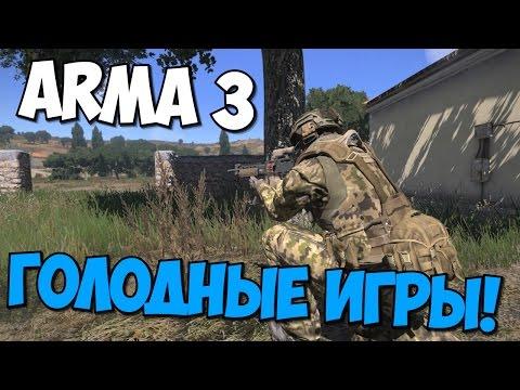 Arma 3 : Battleroyale - Суровая Борьба! #2