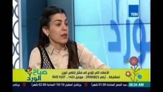 د. ياسمين الصيرفي وطريقة معرفة الوزن المثالي بطريقة بسيطة بدون طبيب