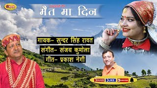 Mait Ma Din | Meena Rana & Sunder Singh Rawat | New Uttarakhandi Geet | Garhwali Song