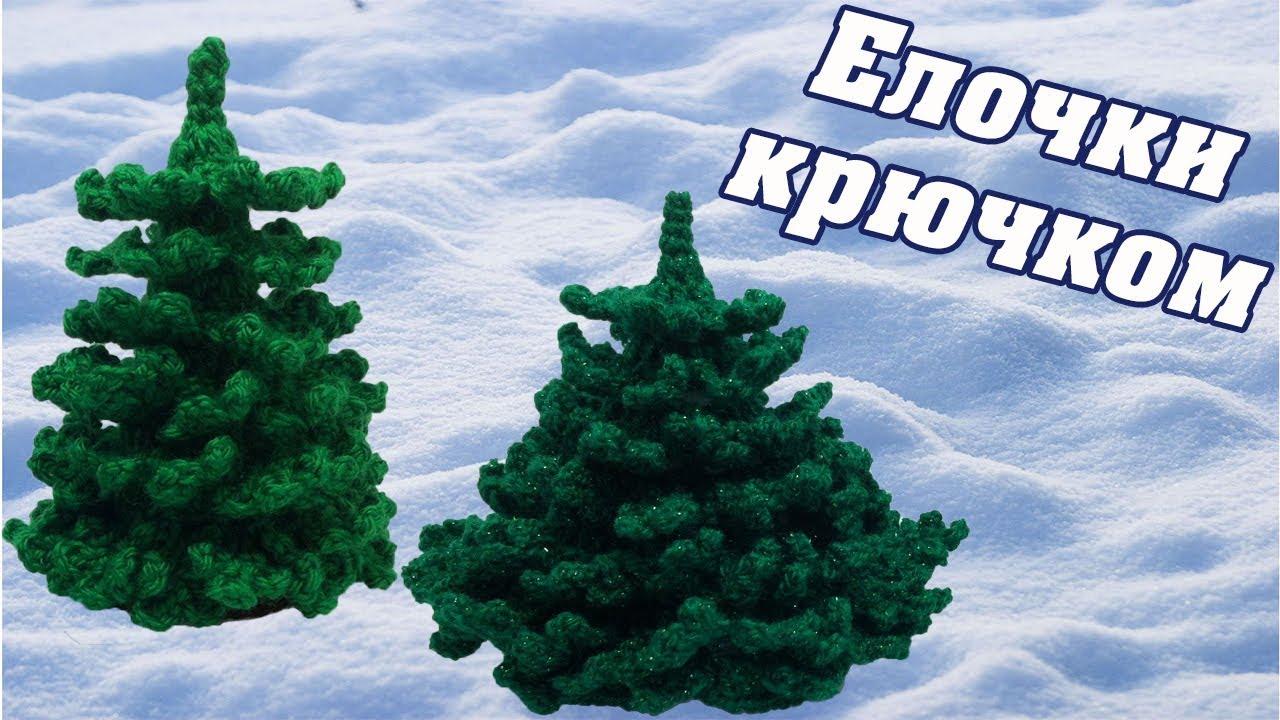 елка крючком Christmas Tree Crochet Youtube