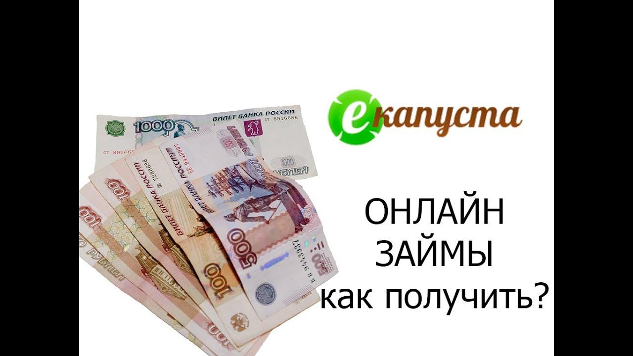 Деньги сразу онлайн займ на карту