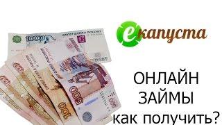 Екапуста - онлайн займы за 10 минут, как оформить?(, 2014-08-14T14:32:45.000Z)