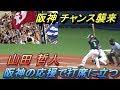 違和感ありまくり(笑)阪神の応援歌で打席に立つ山田哲人!巨人の応援歌の坂口も!
