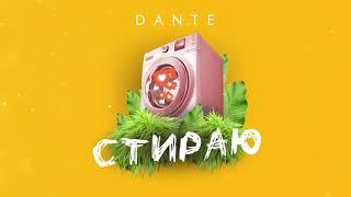 Dante - Стираю (Премьера трека)