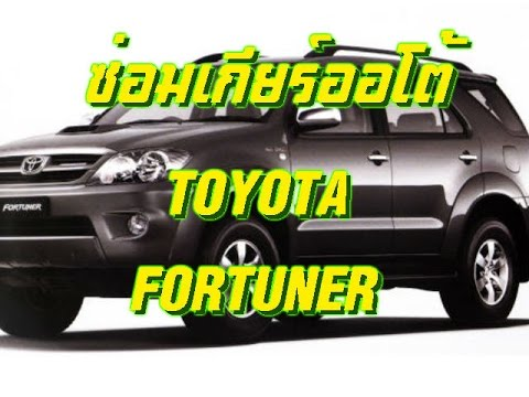 ซ่อมเกียร์ออโต้ Toyota Fortuner (AISIN 30-43LE Transmission Rebuild)