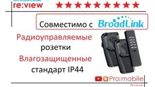 Coco RF sockets IP44 for Broadlink RM3 pro. Влаго защитные розетки. Умный дом. Часть 13