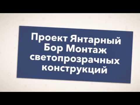 Монтаж светопрозрачных конструкций. Проект Янтарный Бор.