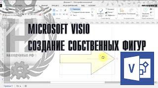 Microsoft Visio - Создание собственных сложных фигур