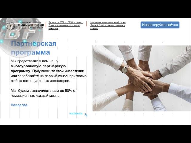 Инвестиционный фонд личный банк презентация