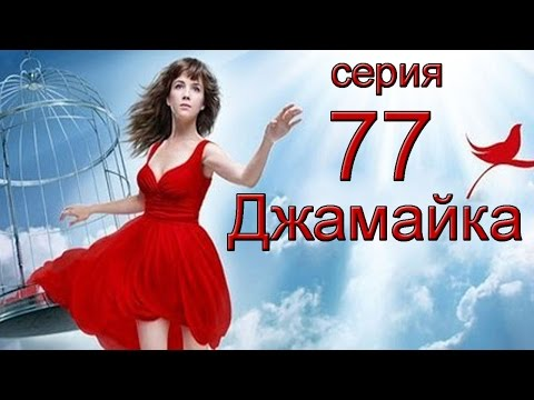 Джамайка 77 серия