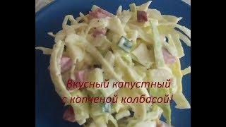 Вкусный капустный с копченой колбасой
