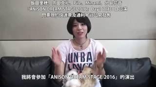 一年一度,香港最大型的動畫歌演唱會「ANISON DREAM STAGE」今年將會繼...