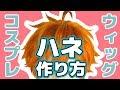 【ウィッグセット】キレイなハネの作り方★クラッセ