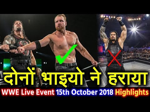 WWE Raw Live Event 15th October 2018 Hindi Highlights - Roman Reigns   Dean Ambrose   Seth Rollins