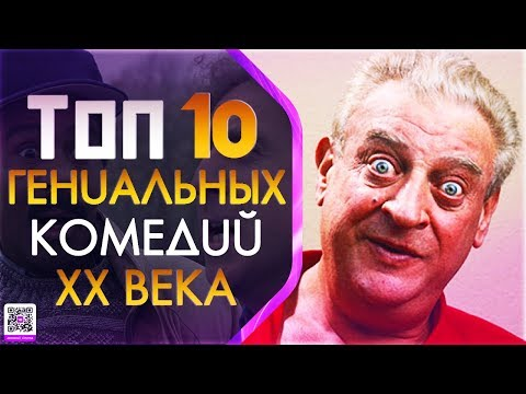 ТОП 10 КОМЕДИЙ ХХ ВЕКА (СМЕШНЫХ ДО СЛЕЗ) - Ruslar.Biz