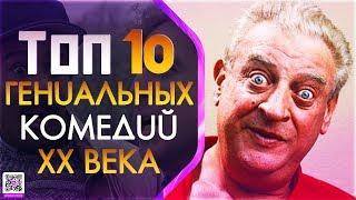 ТОП 10 КОМЕДИЙ ХХ ВЕКА (СМЕШНЫХ ДО СЛЕЗ)