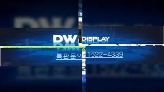 대우디스플레이TV특판 중소기업TV우수제조업체 국내생산4…