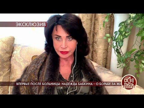 Впервые после больницы: Надежда Бабкина - о борьбе за жизнь. Пусть говорят. Драматичные моменты.