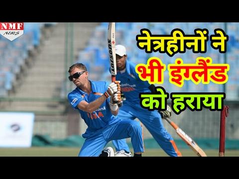 जारी है England का बुरा वक्त, Indian Blind Cricket Team ने भी हराया
