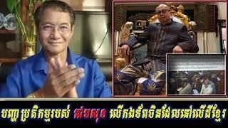 Khan sovan - ប្រតិកម្មរបស់ James Sok លើបញ្ហាកងទ័ពចិន, Khmer news today, Cambodia hot news, Breaking