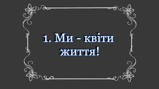 5 А кл  КЗ НВО Громада очима дитини