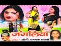 Download JANGLIYA | जंगलिया | Soni Chhamak chhallo | New Hit Song | Rathore Cassettes MP3 song and Music Video