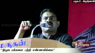 The trend of DMK and ADMK coming to power alternately should change says Seeman