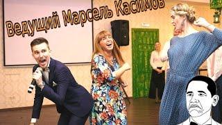 Свадьба Тагира и Ирины (Ведущий Марсель Касимов)