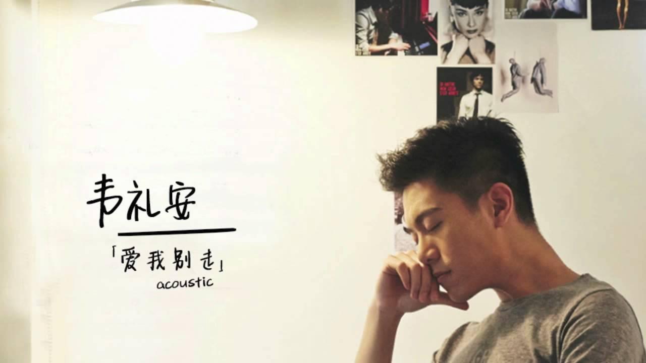 韋禮安 -愛我別走 (Acoustic Cover) - YouTube