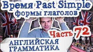 Английская грамматика Часть 72 Время Past Simple Tense формы глаголов дополнительные упражнения