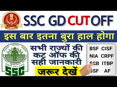 SSC CONSTABLE GD CUT OFF 2018 - 19 || EXPECTED CUT OFF MARKS BIG UPDATE