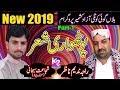 Raja Nadeem Nazar vs Shujaat Subhani Polha - Pothwari Sher  Hilan Goi Program (Part-1)