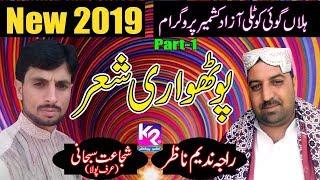 Raja Nadeem Nazar vs Shujaat Subhani Polha - Pothwari Sher | Hilan Goi Program (Part-1)