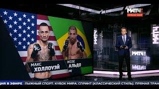 Анонс турнира UFC 218 на Матч ТВ (Альдо, Холлоуэй, Оверим)