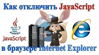 видео Как включить javascript internet explorer: проблемы и решенич