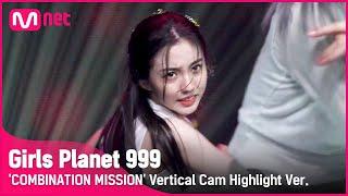 [999 하이라이트] K-GROUP | 강예서 KANG YE SEO @COMBINATION MISSION#G…