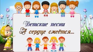 Детские песни. Конфетти - А сердце смеётся. Красивое поздравление с днем защиты детей. 1 июня.