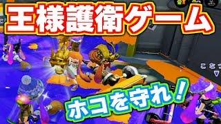 新しい遊び!王様護衛ゲームが楽しすぎる!!wwwwwww[スプラトゥーン] 【S+99カンスト勢】