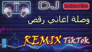 Remix 2021 - ريمكس اغاني رقص