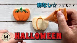 卵なしで作ったクッキーとアイシングクリームでハロウィン用のかぼちゃ...