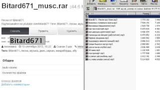 Скачать новые и старые песни Bitard671 бесплатно и без регистрации h263p