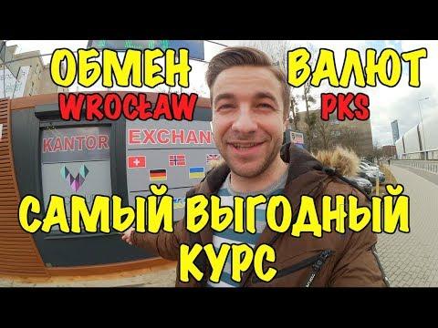 KANTOR WROCŁAW / ОБМЕН ВАЛЮТ ВРОЦЛАВ ВОКЗАЛ / САМЫЙ ВЫГОДНЫЙ КУРС!!!