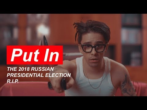 preview Дикиедорожки - Put In from youtube