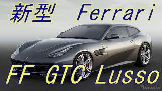 新型 【FERRARI FF】 GTC4ルッソ 発表 新型SUV C -HR 8月発売 スペック...