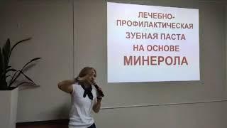 #МИНЕРОЛ Украина -  Здоровье полости рта