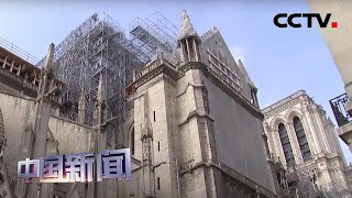[中国新闻] 巴黎圣母院遭大火烧损一周年 | CCTV中文国际