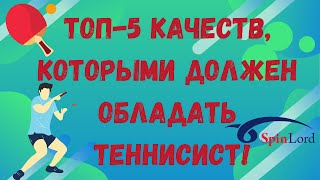 ТОП-5 КАЧЕСТВ, которыми должен обладать теннист!